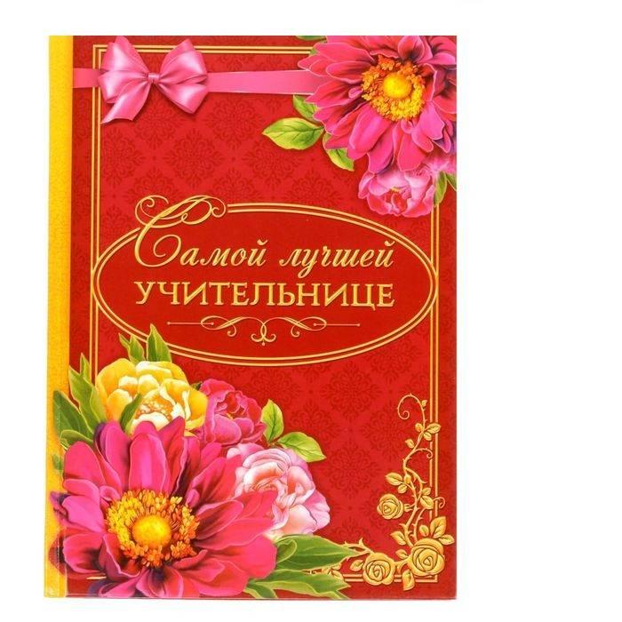 Сигары открытки, открытка самой хорошей училке